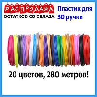 Набор 20 цветов PLA пластика для 3Д ручки. Заряд пластика для рисования! Акция