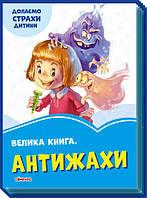 Васильковые книги Большая книга Антистрахи на украинском Ranok SKL11-224015