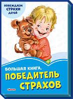 Васильковые книги Большая книга Победитель ужасов на русском Ranok SKL11-224020