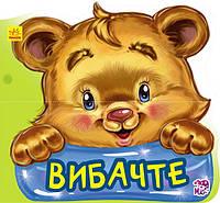 Вежливые слова Извините на украинском Ranok SKL11-224025
