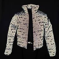 Рефлективная куртка из светоотражающей ткани с принтом, размеры с 38 по48, модельвик.Буква