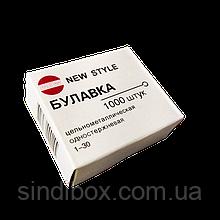Портновские швейні булавки NEW STYLE, 1000шт (653-Т-0712)