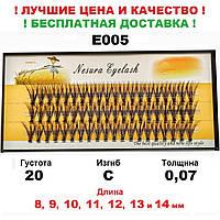 ОПТ от 300 ед. Nesura Eyelash 20D, 8-14 мм, изгиб С, 0,10, 60 пучков Несура накладные ресницы пучки