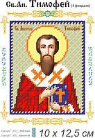 Св. Тимофей