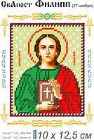 Св. Филипп