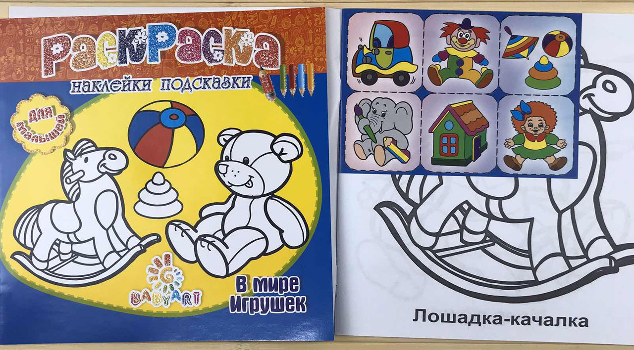 """Раскраска Познавашка с наклейками и заданиями """"В мире игрушек"""""""