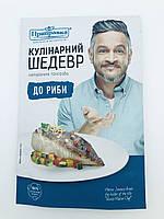 Приправа натуральная к рыбе, Кулинарный шедевр, 30 гр, Приправка