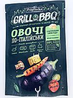 Приправа к Картофель и овощи овощи по-итальянский, 30 гр, Приправка