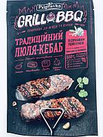 Приправа к мясу и курице традиционный люля-кебаб, 30 гр, Приправка