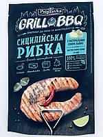 Приправа до риби та морепродуктів сицілійська рибка з соком лайма, 30 гр, Приправка