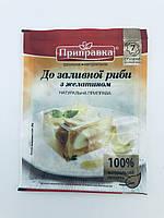 Приправа для  заливної риби з желатином, 20 гр, Приправка