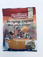 Приправа к супу-харчо, 30 гр, Приправка