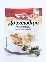 Приправа до холодцю з желатином, 20 гр, Приправка