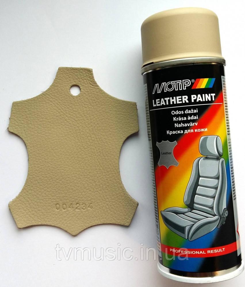 Краска для кожи Motip Leather Paint Бежевая 04234BS 200 мл