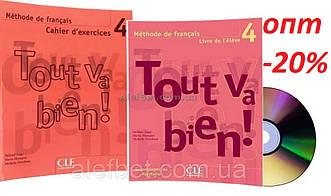 Французский язык /Tout va bien/ Livre+Cahier d'activites. Учебник+Тетрадь (комплект), 4/ CLE International
