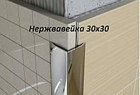 Угол уголок из нержавейки 30х30 кутник з нержавiйкi 2,5м