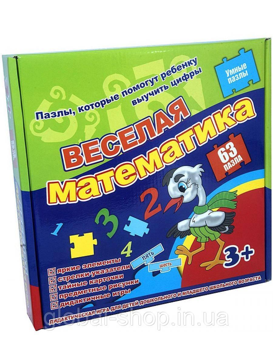ПАЗЛЫ «ВЕСЁЛАЯ МАТЕМАТИКА» ,63 пазла, 3+
