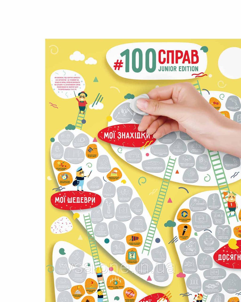Скретч постер #100 СПРАВ JUNIOR edition (укр) (тубус)