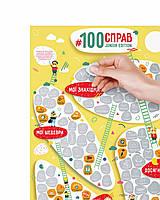Скретч постер #100 СПРАВ JUNIOR edition (укр) (тубус), фото 1