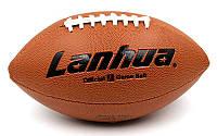 Мяч для американского футбола Lanhua (PVC, 9, коричневый) PZ-VSF9