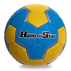 Мяч для гандбола Ballonstar (PU, 3, сшит вручную, синий-желтый) PZ-HB-59