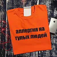 """Футболка мужская с надписью """"Аллергия на тупых людей"""" печать на футболках прикольные принты"""