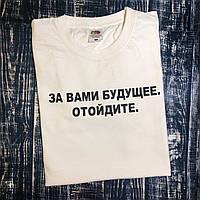 """Футболка мужская с надписью """"За вами будущее. Отойдите"""" печать на футболках прикольные принты"""