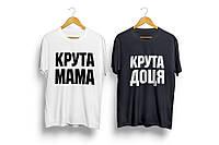 """Футболка жеская с надписью """"крута мама - крута доця"""" печать на футболках прикольные принты"""