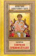 Святитель Спиридон Тримифунтский. Причастник Божественного света. Составитель Строганова М. В.