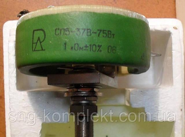 Резистор СП5-37В-75Вт-1 КОМ