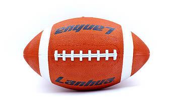 Мяч для американского футбола LANHUA (резина,оранжевый)