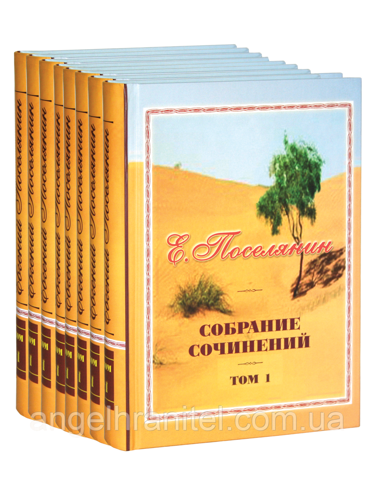 Собрание сочинений в 11 т. Е.Н. Поселянин