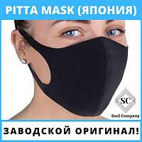 Маска защитная питта черная 1 шт.. Маска для лица из неопрена (многоразовая)