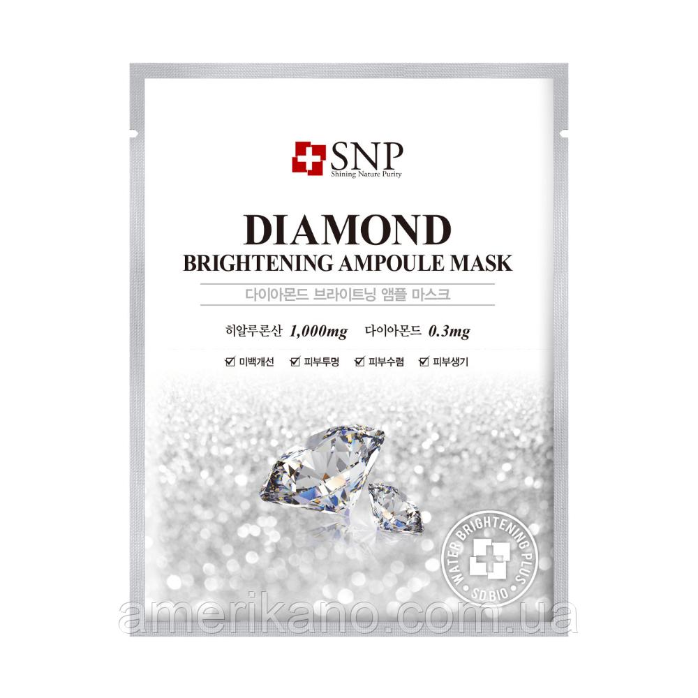 Осветляющая ампульная маска с алмазным порошком SNP Diamond Brightening Ampoule Mask