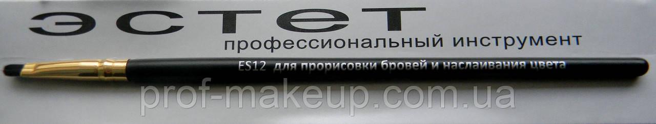 Кисть для прорисовки бровей и наслаивая цвета es 12