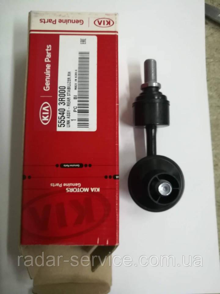 Тяга стойка стабилизатора заднего правая, KIA Sportage 2013-15 SL, 555303r000