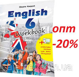 6 клас / Англiйська мова. Робочий зошит до підручника / Карпюк / Лібра Терра