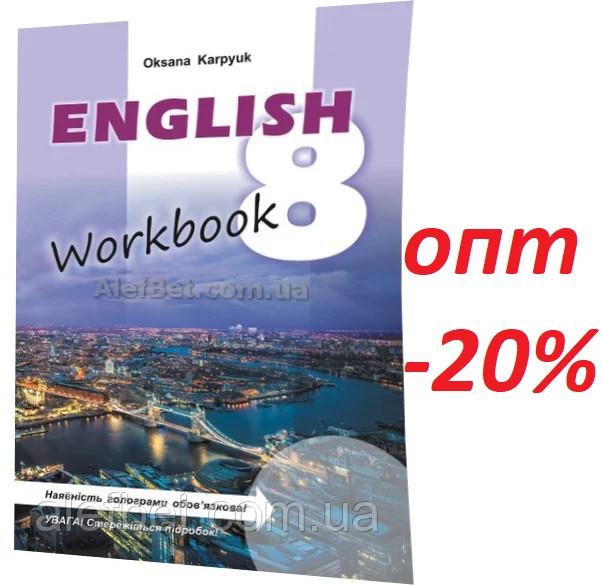 8 клас / Англiйська мова. Робочий зошит до підручника / Карпюк / Лібра Терра
