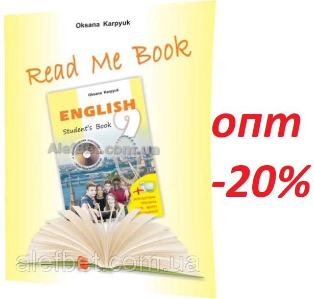 9 клас / Англійська мова. Read me book. Книга для читання / Карпюк / Лібра Терра