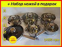 Набор посуды Swiss Family SF-1225M на 12 предметов + подарок