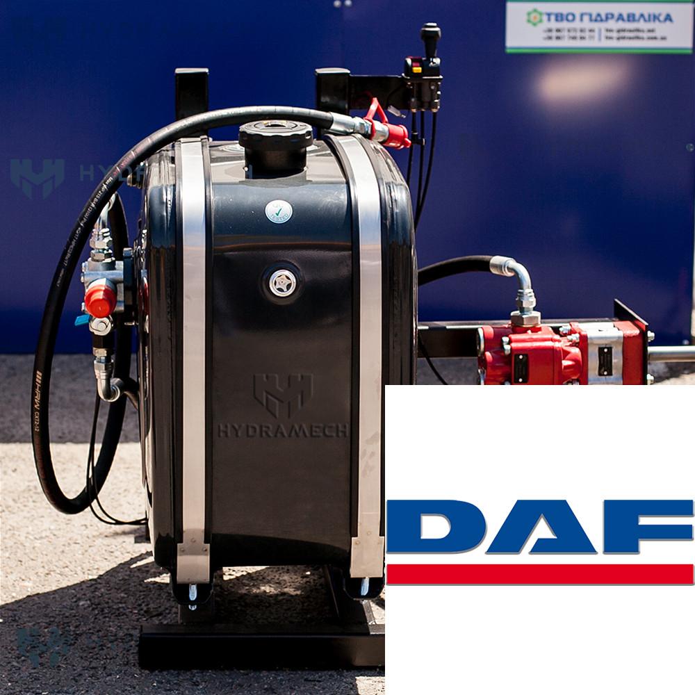 Гидравлика DAF XF (цена с НДС)