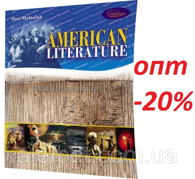 10-11 клас / Американська література. Підручник. American Literature / Мацелюх / Лібра Терра