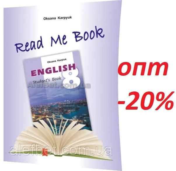 8 клас / Англійська мова. Read me book. Книга для читання / Карпюк / Лібра Терра
