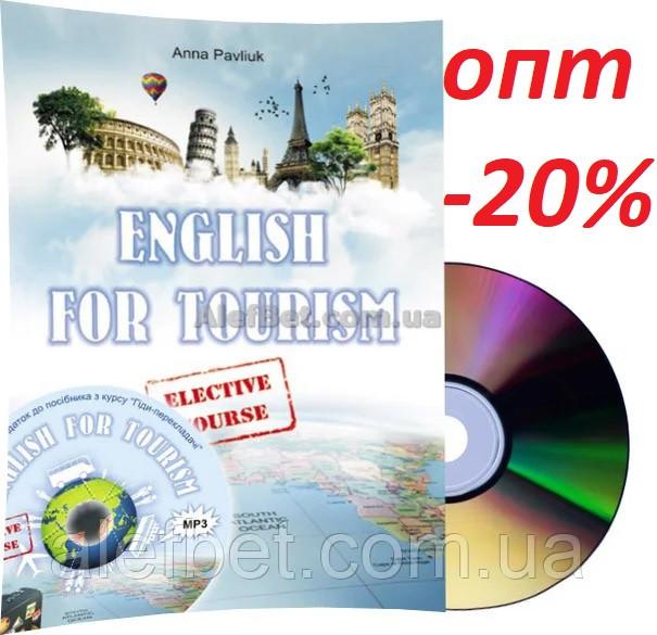 10-11 клас / Англійська мова. Посібник+CD. English for Turism / Павлюк / Лібра Терра