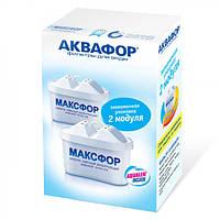 Комплект картриджей для кувшина Аквафор Максфор B100-25 2 шт.  (Россия)