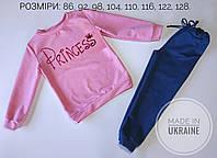 Стильні спортивні костюми /яркие детские костюмы, розовый костюм PRINCES  для девочки, детская одежда костюмы.