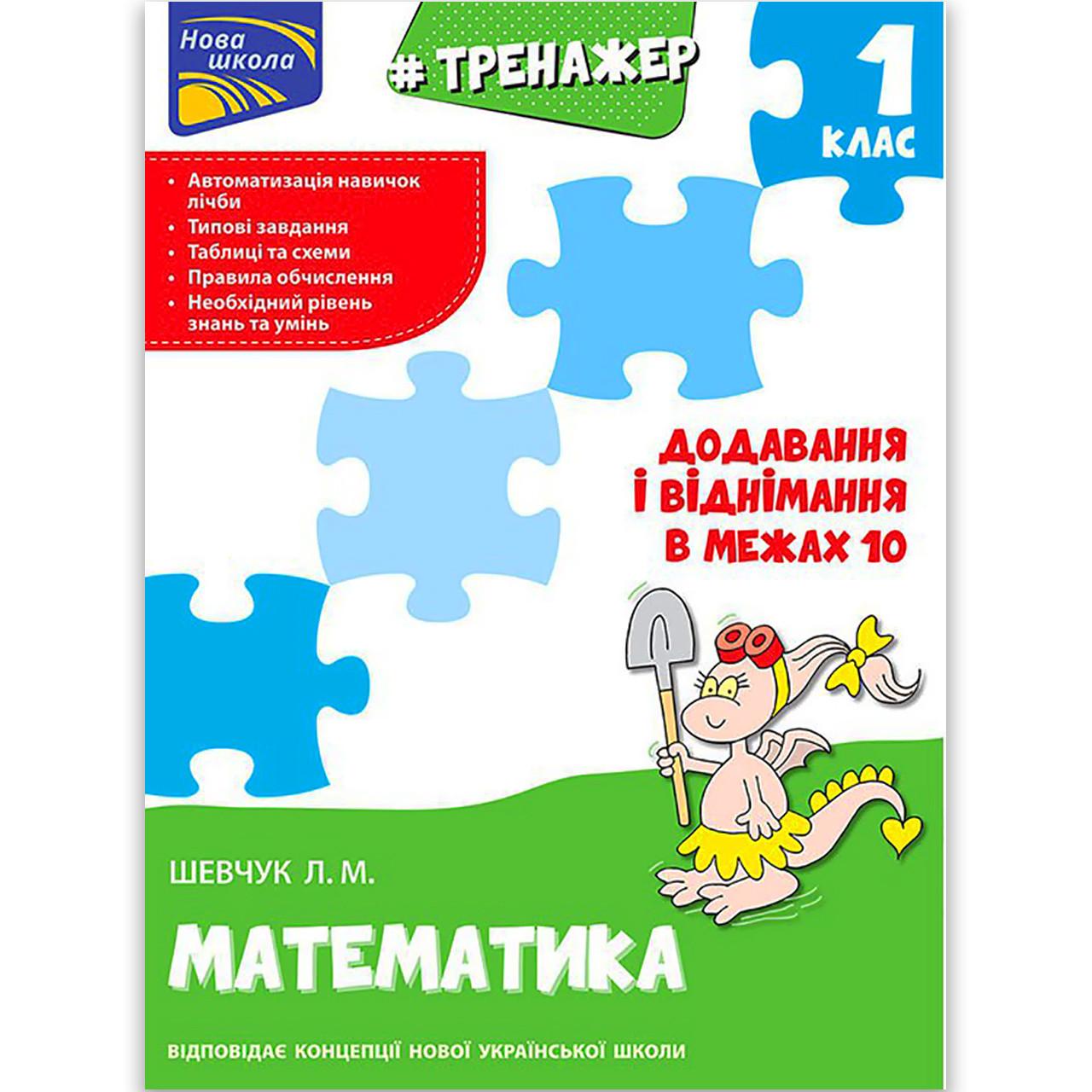 Тренажер Математика 1 клас Додавання і віднімання в межах 10 Авт: Шевчук Л. Вид: АССА