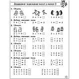 Тренажер Математика 1 клас Додавання і віднімання в межах 10 Авт: Шевчук Л. Вид: АССА, фото 2