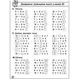 Тренажер Математика 1 клас Додавання і віднімання в межах 10 Авт: Шевчук Л. Вид: АССА, фото 4