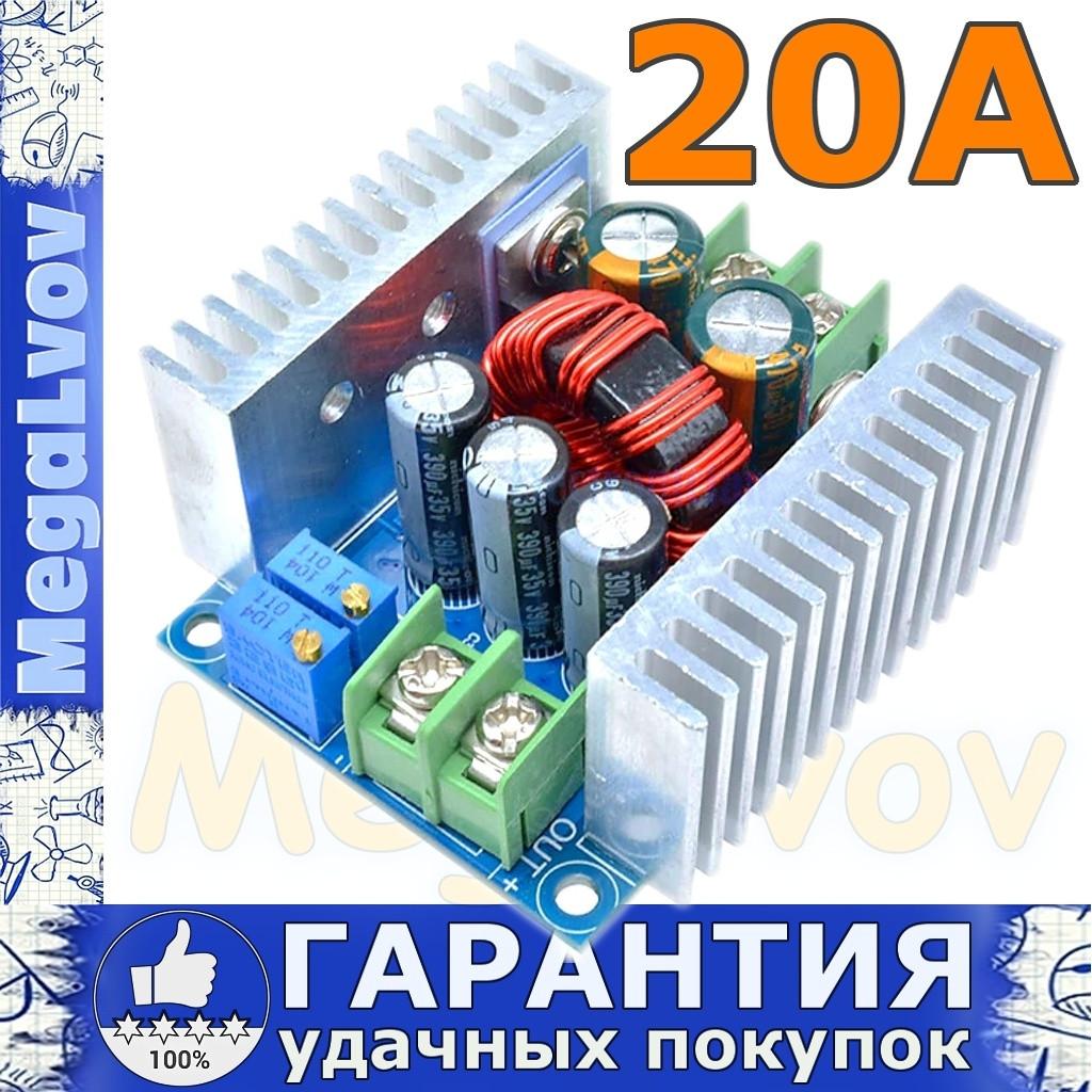 Преобразователь понижающий DC-DC Step Down 20А 300Вт CC CV с регулировкой напряжения и тока на IRFB3607